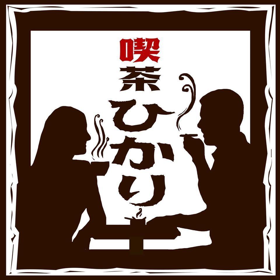 祝!7/1.PreOpen『喫茶ひかり』モダンな純喫茶(札幌市中央区)