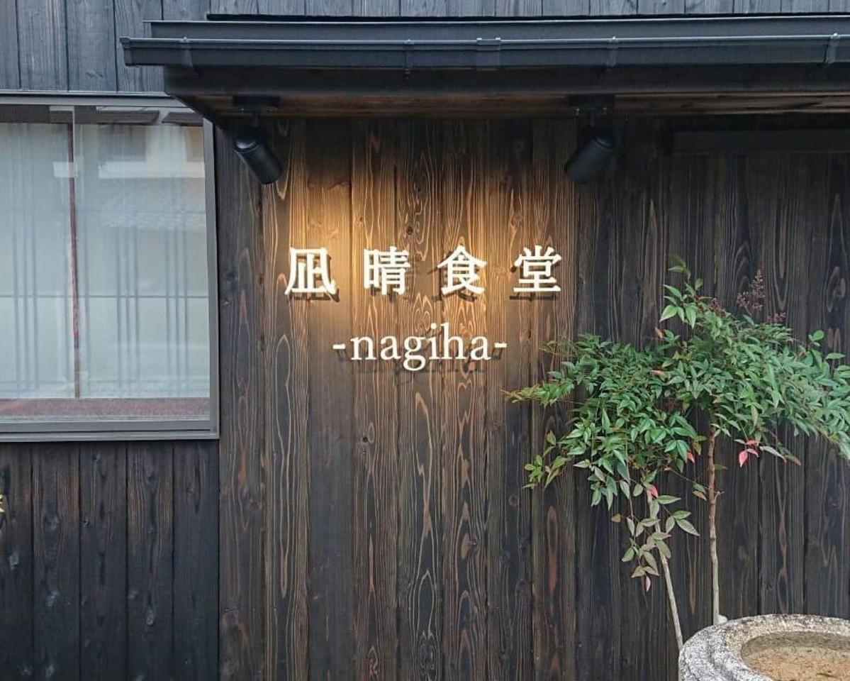 野菜の美味しい小さな古民家食堂。。滋賀県東近江市八日市町に『凪晴食堂』3/29~プレオープン