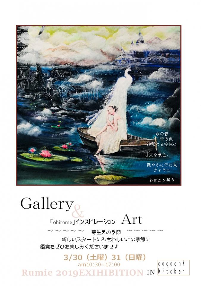 【Rumie】個展開催!! 3/30・31