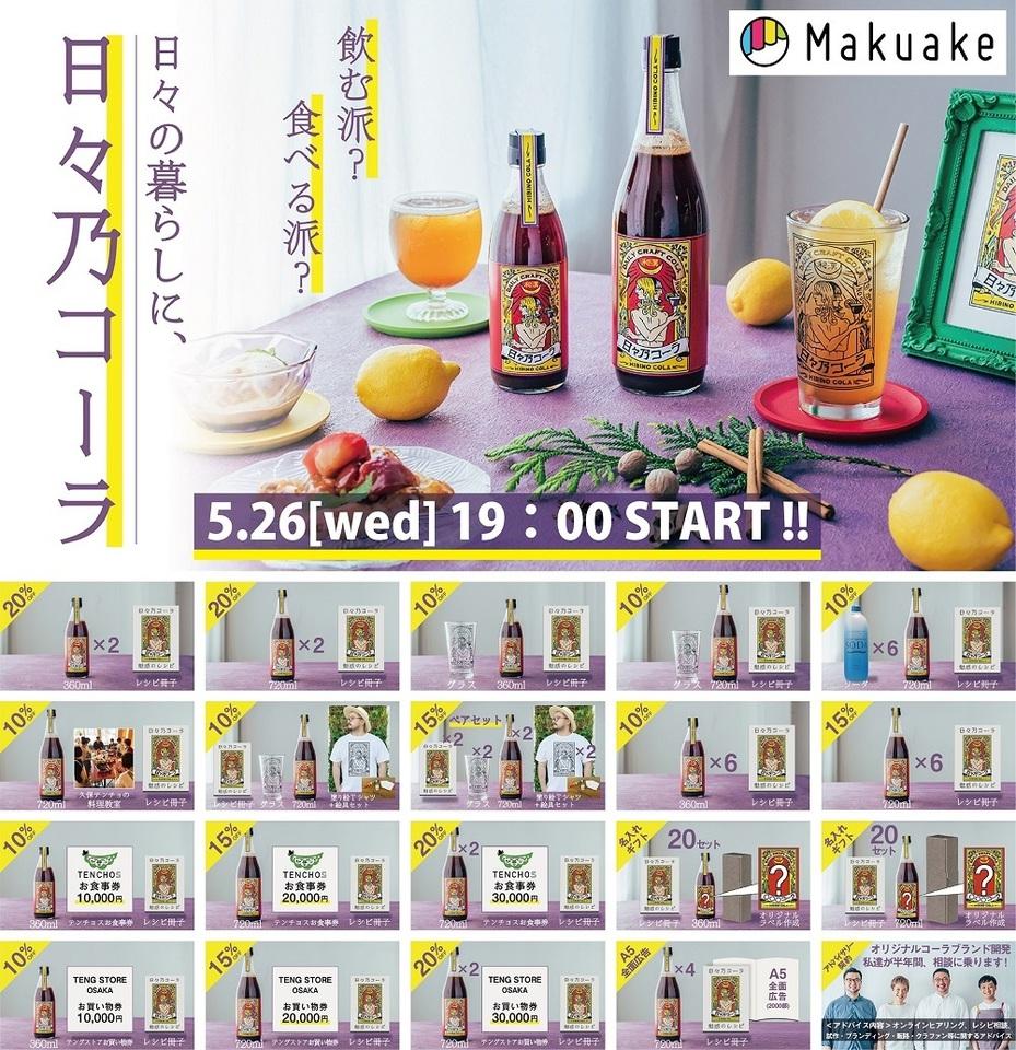 大阪市北区兎我野町テンチョスさんの「日々乃コーラ」先行予約販売開始です。