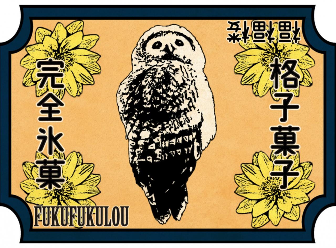 パフェと紅茶とワッフル...札幌市中央区北1条西23丁目に『ふくふくろう』8/8オープン