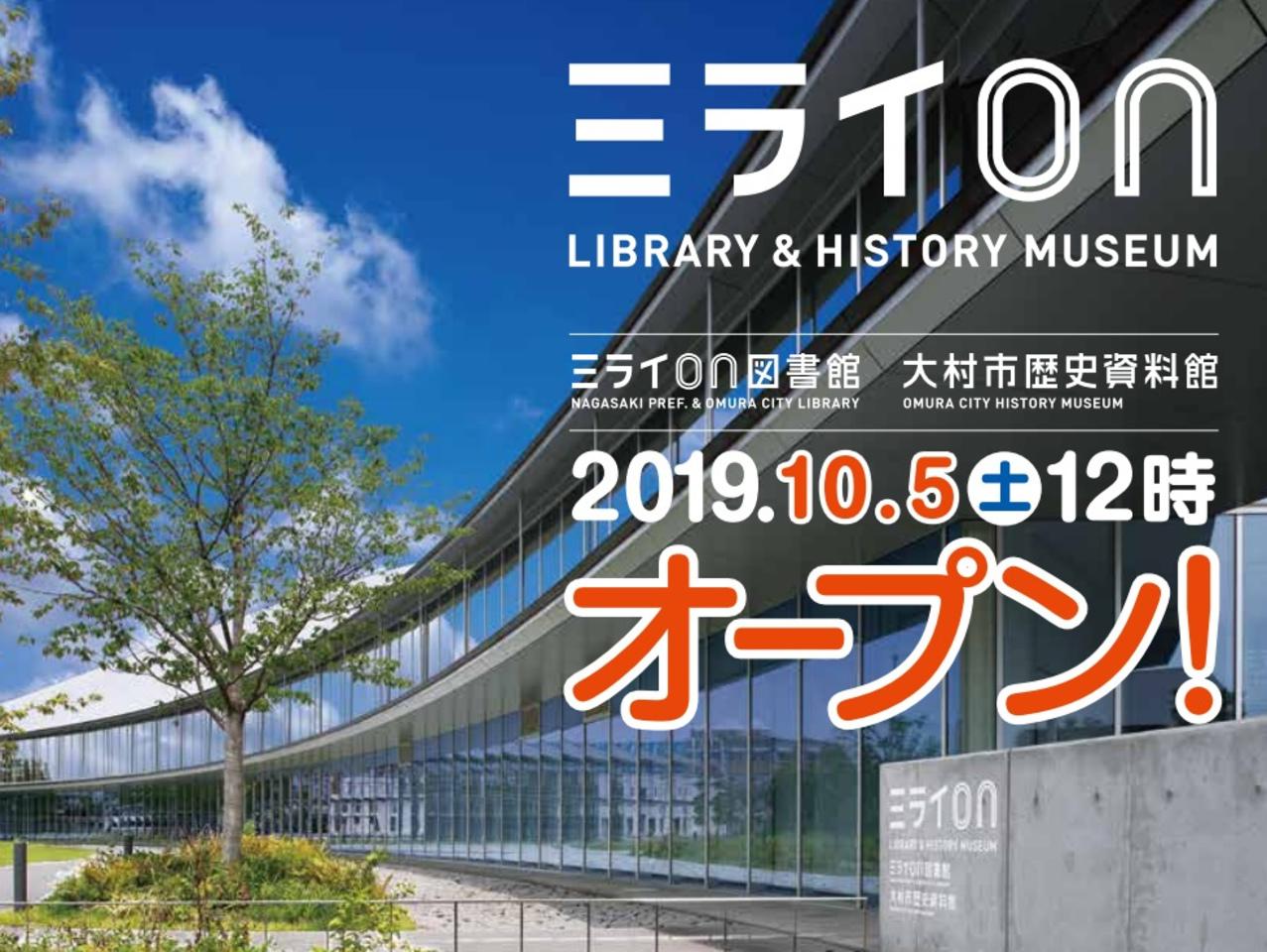 長崎県大村市東本町に開館するミライon図書館内に「カフェ ミライノ」明日オープン!