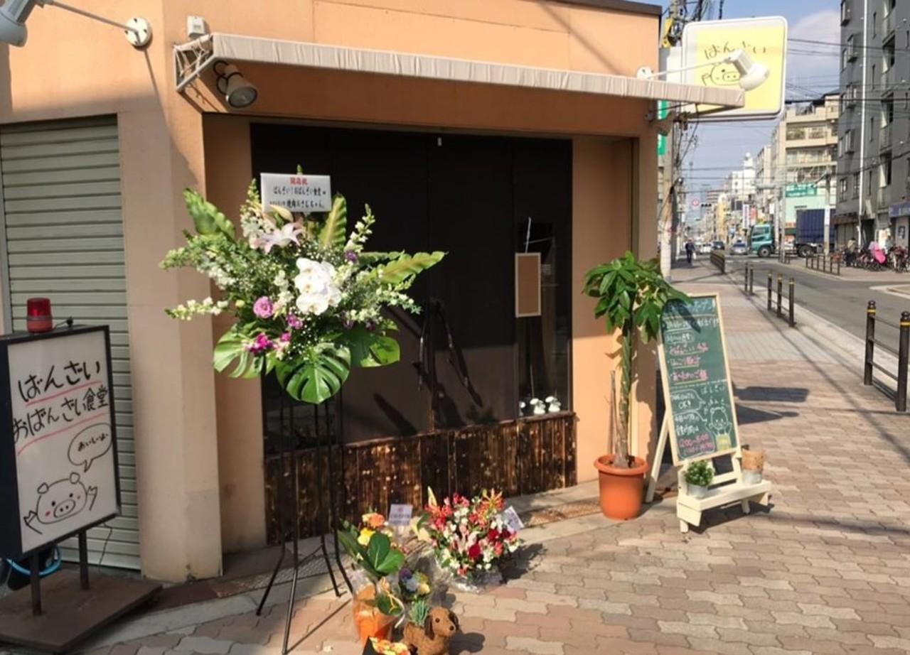お出汁を使ったおばんざい屋。。大阪市阿倍野区阪南町6丁目に『ばんざい!おばんざい食堂』オープン