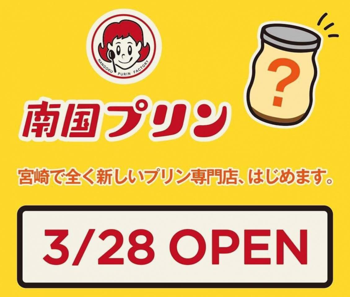 宮崎市橘通東3丁目にプリン専門店「南国プリン」3/28グランドオープンのようです。
