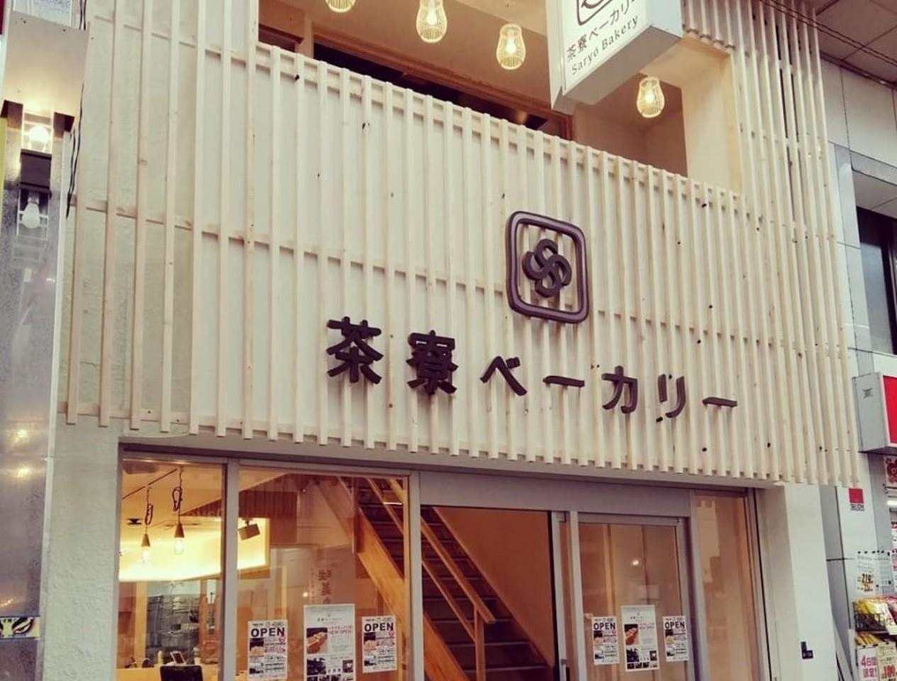 神楽坂茶寮プロデュース...東京都品川区武蔵小山商店街のベーカリーカフェ「茶寮ベーカリー」