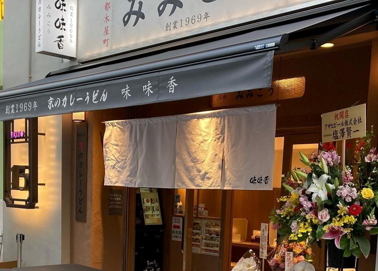 阪急三宮駅直結の商業施設エキゾ1階に「味味香神戸三宮エキゾ店」が本日よりプレオープンのようです。