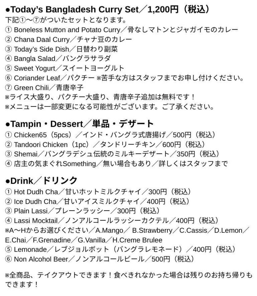 【1010/Lunchtime】トルカリ高円寺/本日のお品書き【PRtree無料サービスあり!】