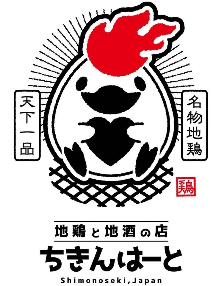 祝!2/5open『ちきんはーと』炭火居酒屋(山口県下関市)