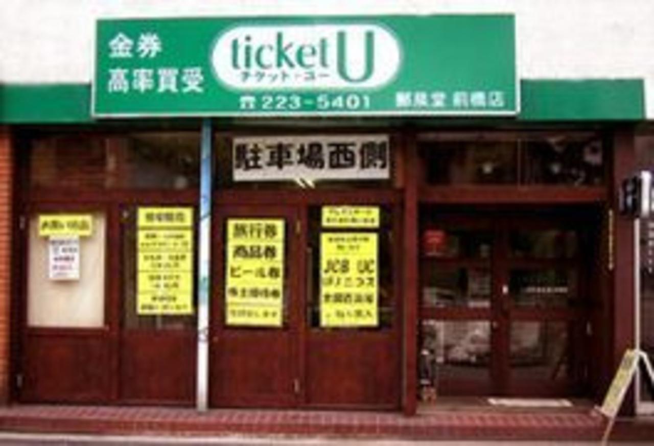 10201チケットユー