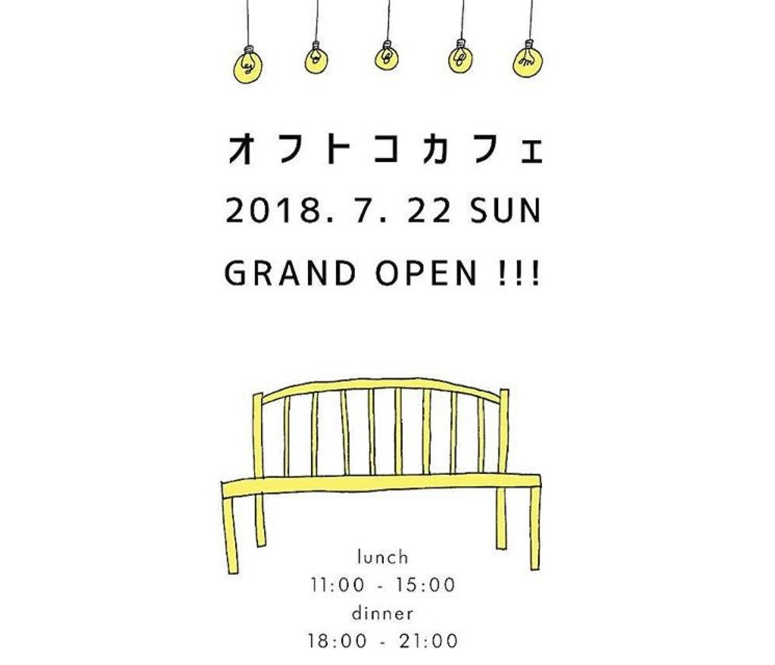 菊池郡大津町森にオフするところ「オフトコカフェ」オープン