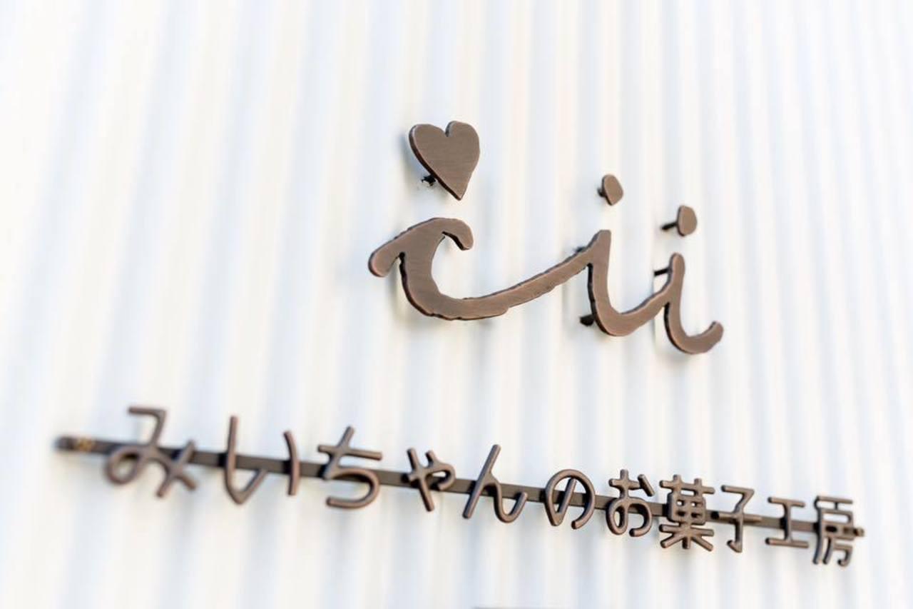 祝!1/26プレopen『みいちゃんのお菓子工房』(滋賀県近江八幡市)