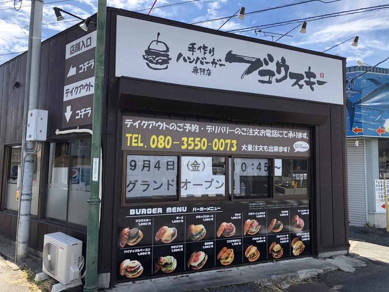 祝!9/4.GrandOpen『ブコウスキー本庄店』手作りハンバーガー専門店(埼玉県本庄市)
