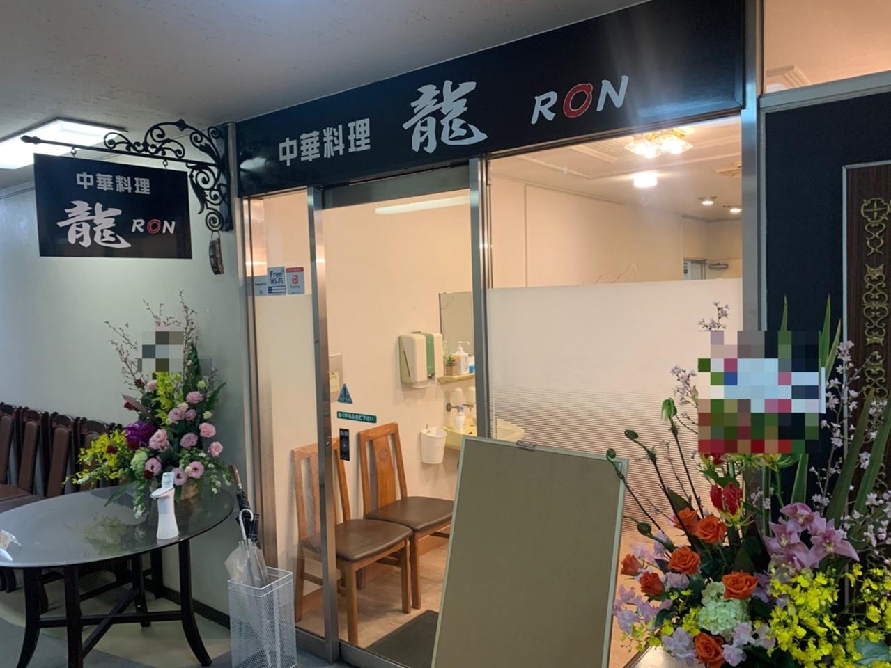【八戸市】「中華料理 龍(ロン)」21.3.2移転オープンしました!