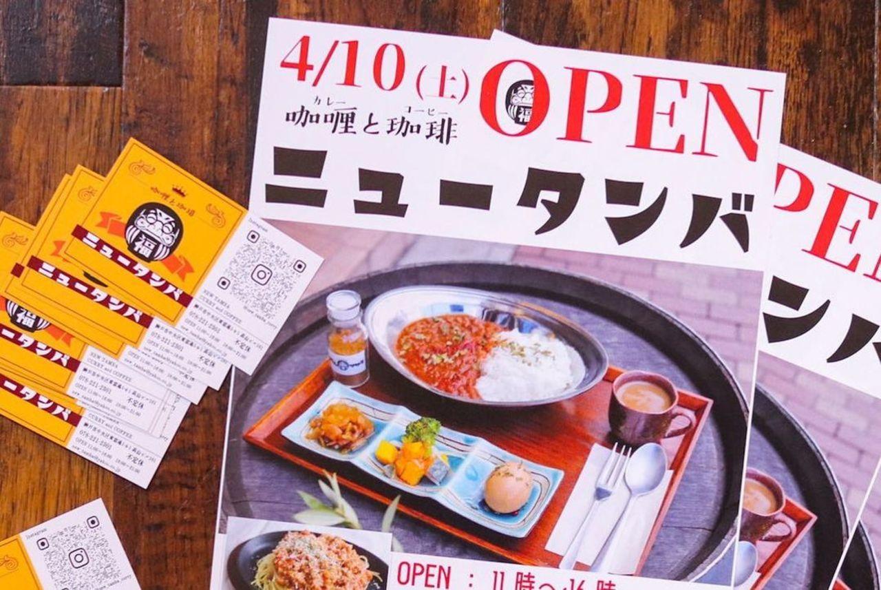 新店!兵庫県神戸市中央区東雲通に『咖喱と珈琲 ニュータンバ』4/10オープン