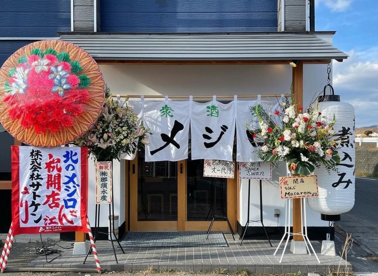 広島県福山市神辺町十三軒屋に「大衆酒場 北のメジロ」が12/25オープンされたようです。