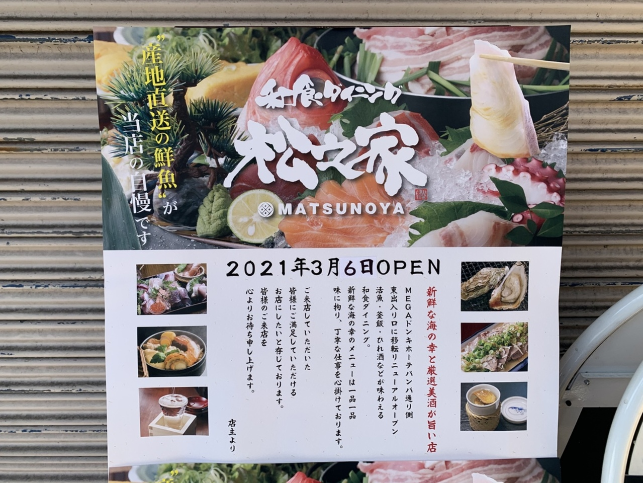 和食ダイニング松之家が3月6日に移転リニューアルOPENします。