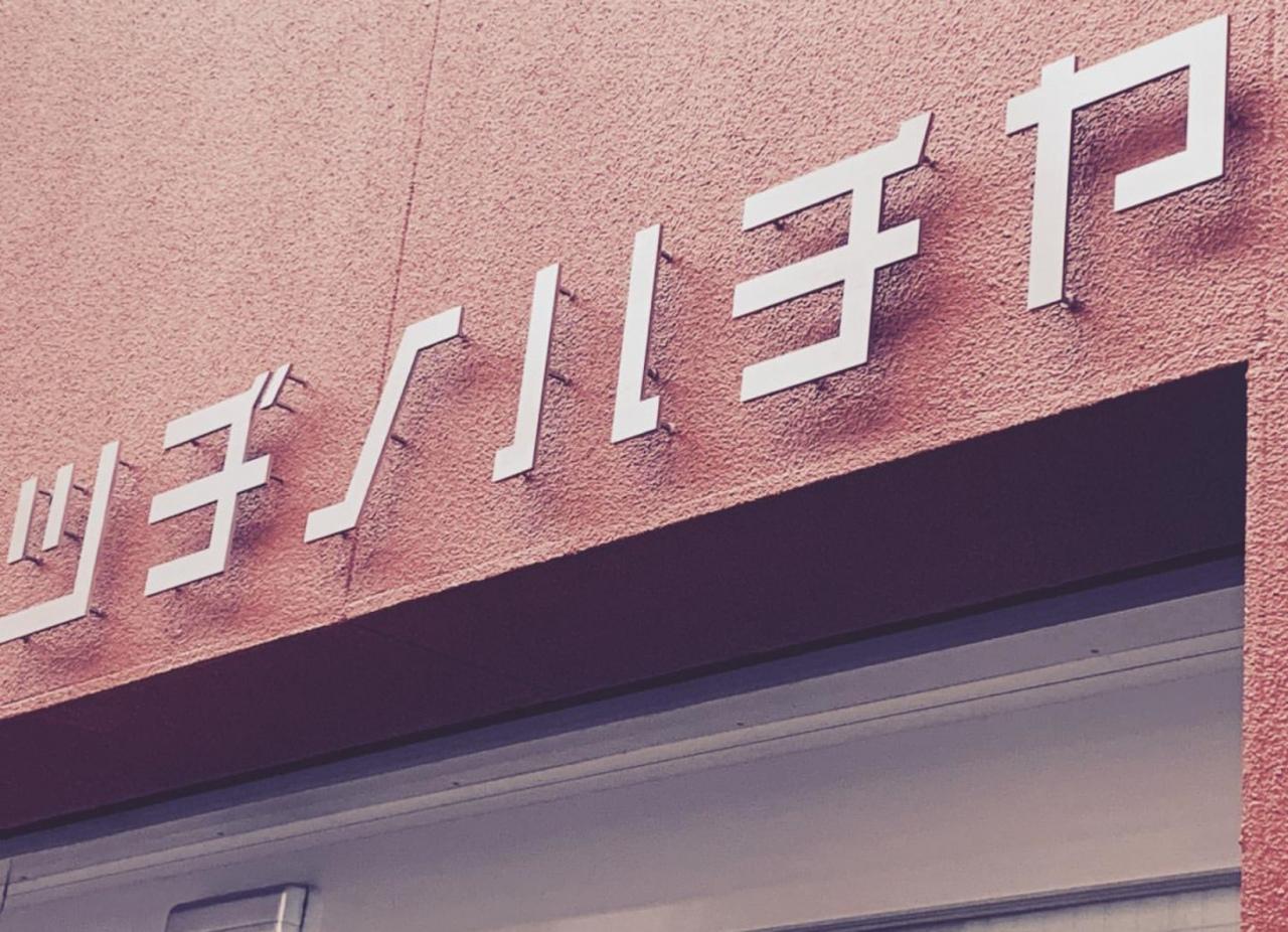 長崎市住吉町の住吉商店街に定食屋「ツヂノハチヤ」が本日オープンのようです。