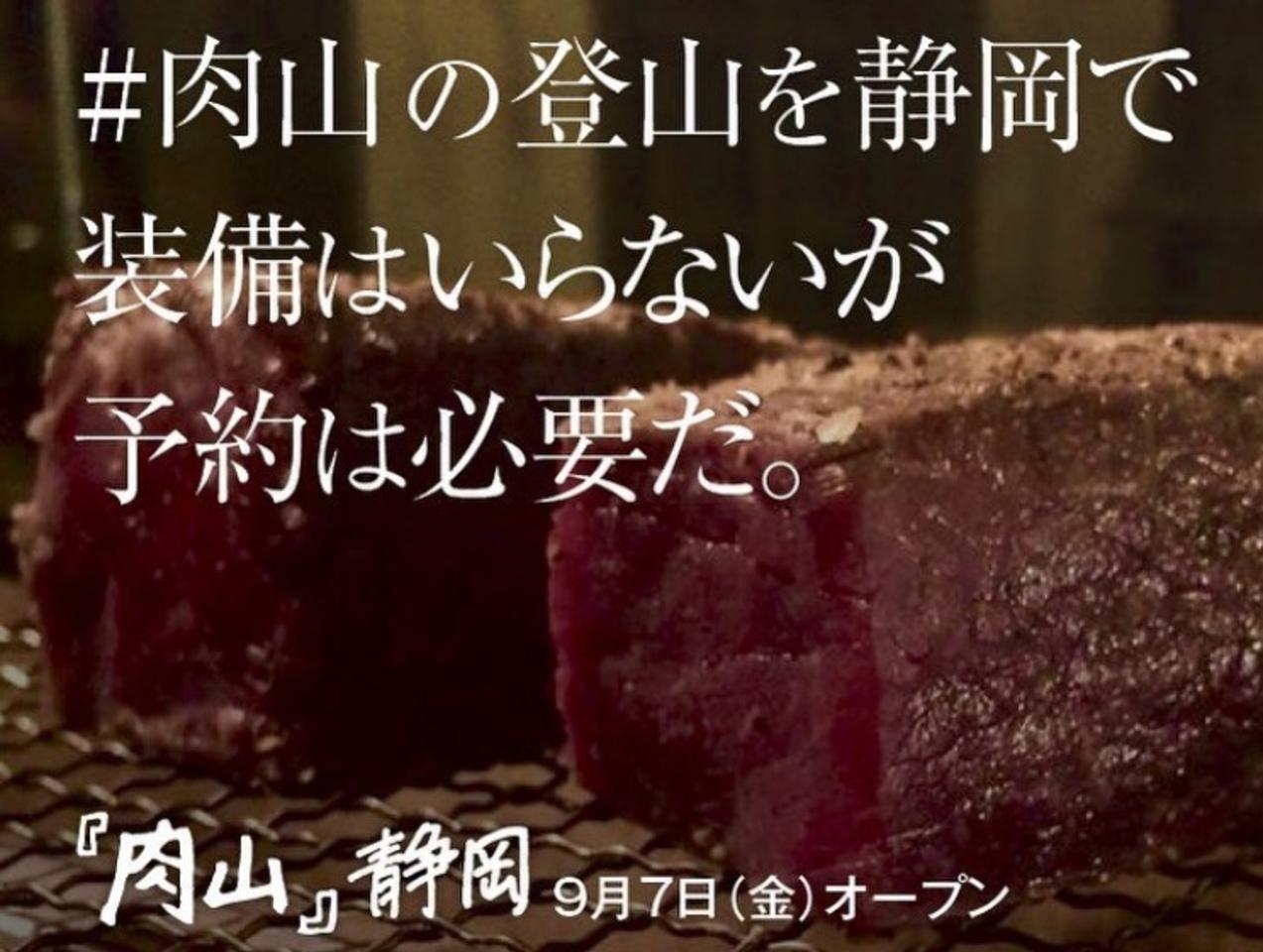 東京で予約半年待ち!新静岡駅近くに最高峰の赤身肉人気店「肉山 静岡」9月7日オープン!