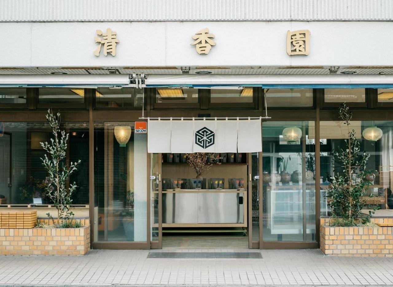 群馬県前橋市本町2丁目に煎餅屋「清香園」が昨日リニューアルオープンされたようです。