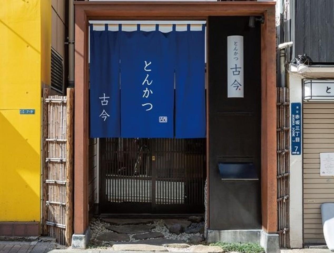 東京都港区赤坂3丁目にとんかつ専門店「古今」4月20日オープン!