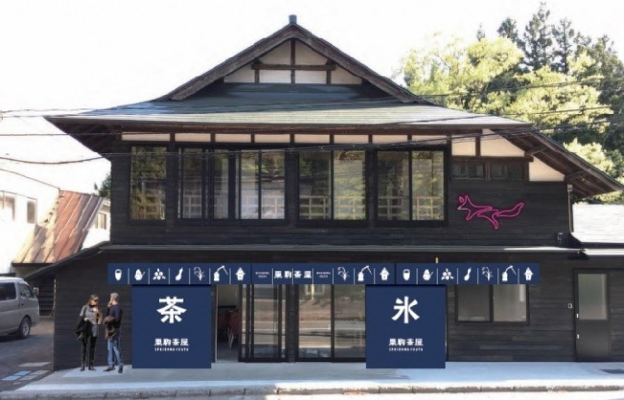 岩手県一関市厳美町字若井原に古民家ステイ&カフェ「栗駒茶屋」6月22日オープン!