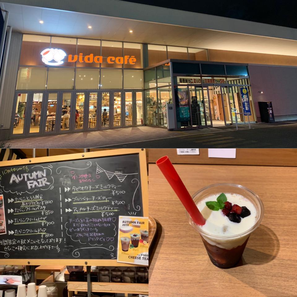 新ジャンル?!チーズティー新発売! 青森県八戸市 「vida cafe」