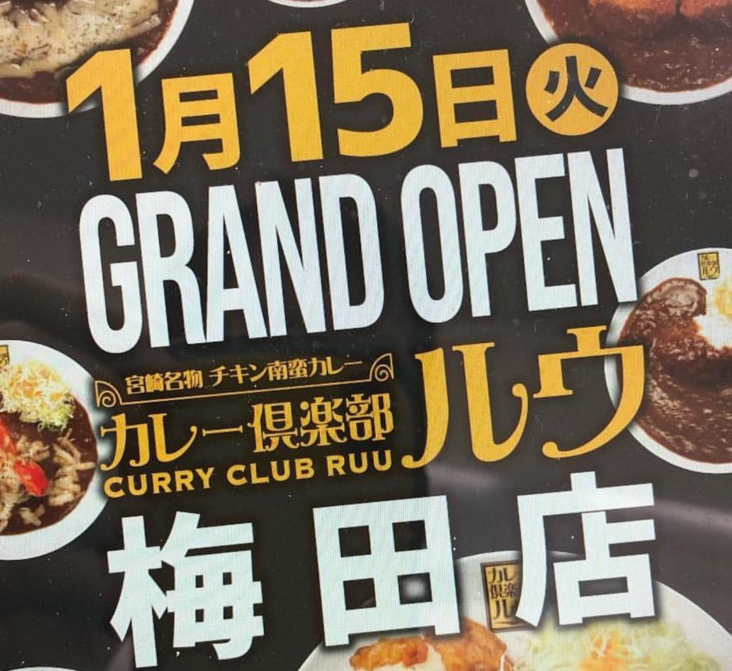 大阪駅前第3ビルB2にチキン南蛮カレーのお店「カレー倶楽部ルウ梅田店」1月15日オープン!