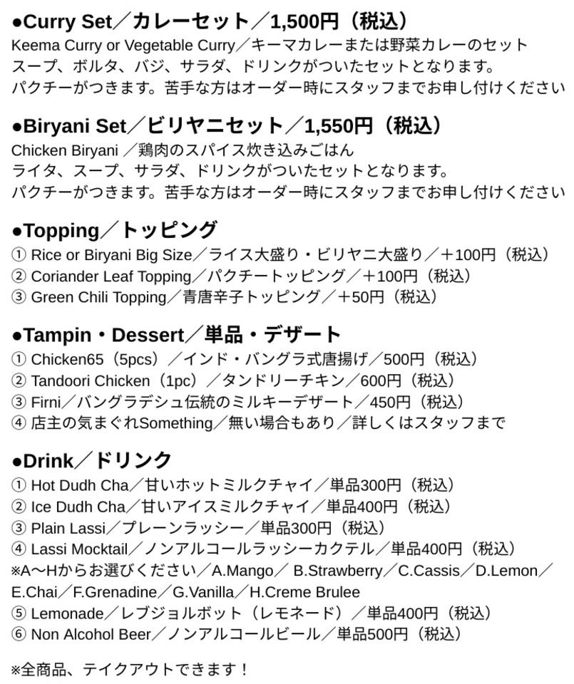 【0930/Mon】本日はディナーのみの営業となります!【トルカリ高円寺】