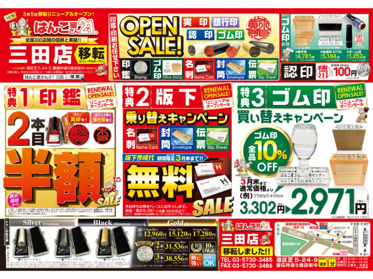 はんこ屋さん21三田店 移転リニューアルオープン