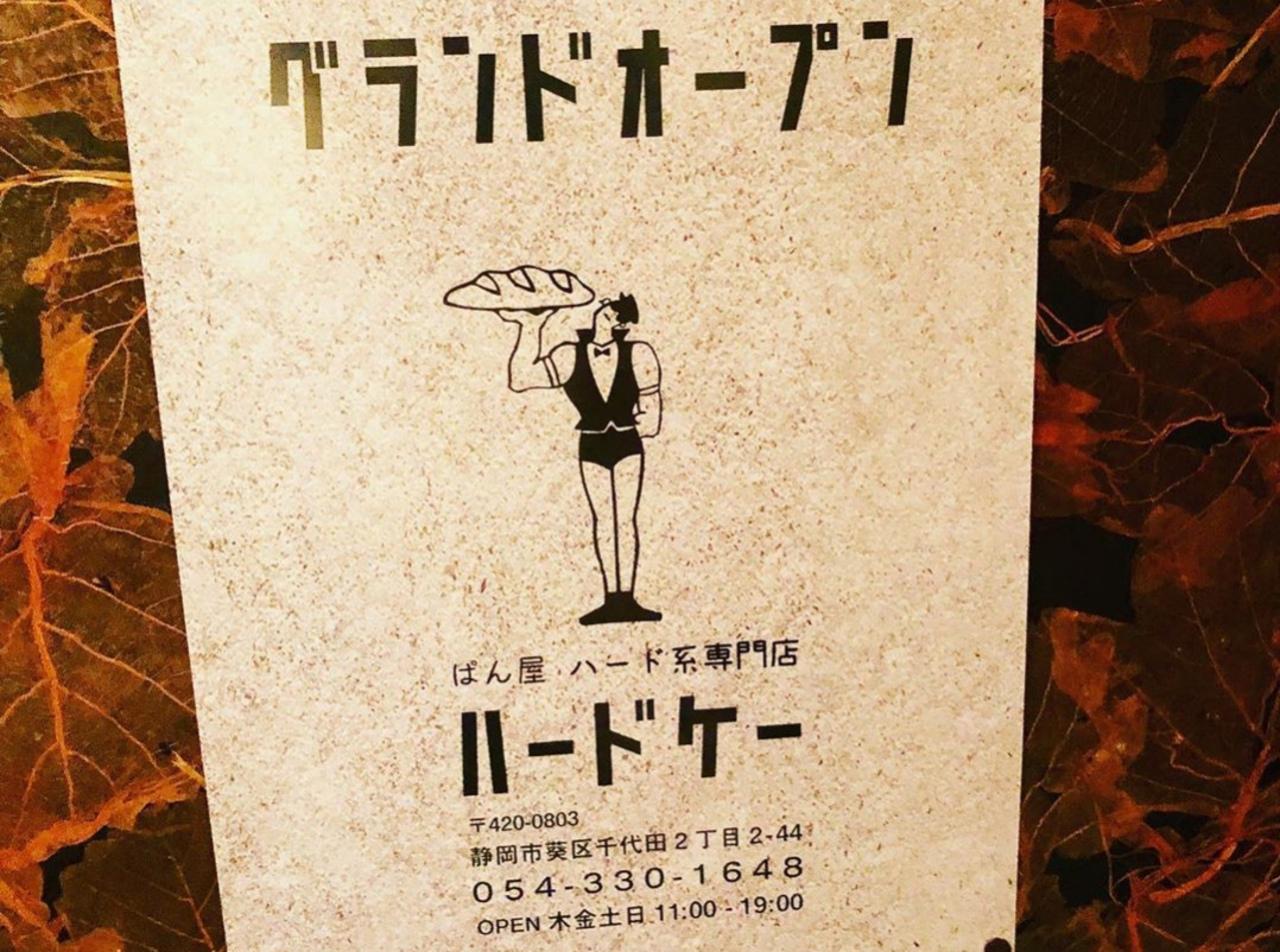 静岡市葵区千代田2丁目にハード系専門店ぱん屋「ハードケー」が昨日オープンされたようです。
