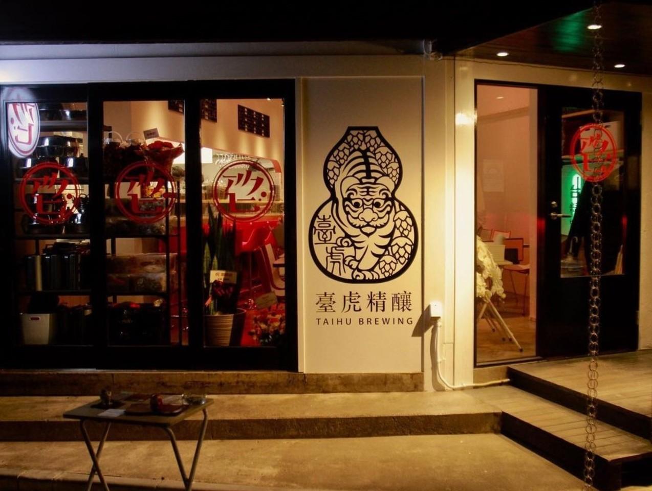 本格台湾火鍋と台湾発クラフトビール...東京都渋谷区猿楽町に「アクビ」2/12オープン