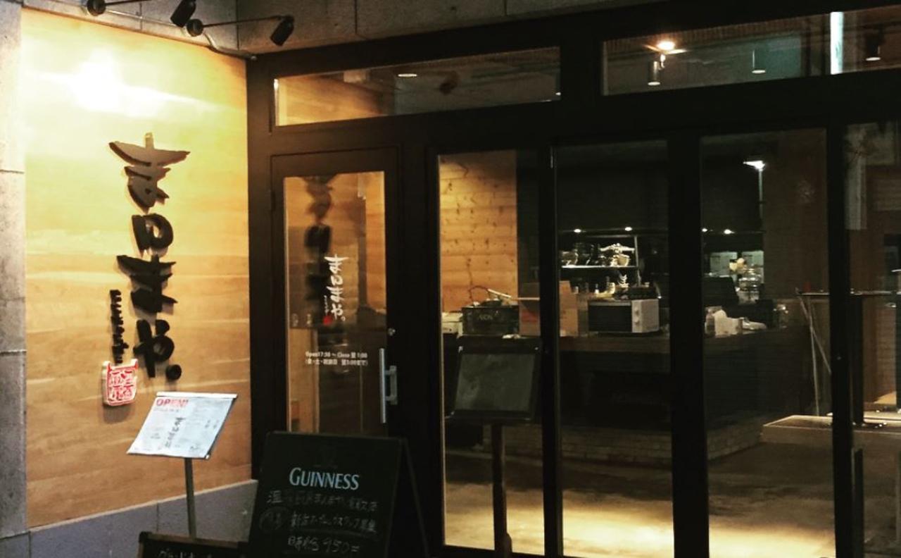 復興全力応援!倉敷市阿知に「温羅厨房まんまや。倉敷店」本日グランドオープン