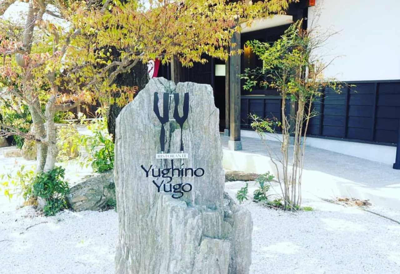 愛知県岡崎市本宿町の旧代官屋敷内にリストランテ「ユギーノユーゴ」グランドオープン!