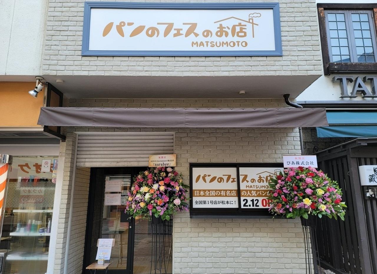 長野県松本市中央1丁目に「パンのフェスのお店 松本店」2月12日オープン!