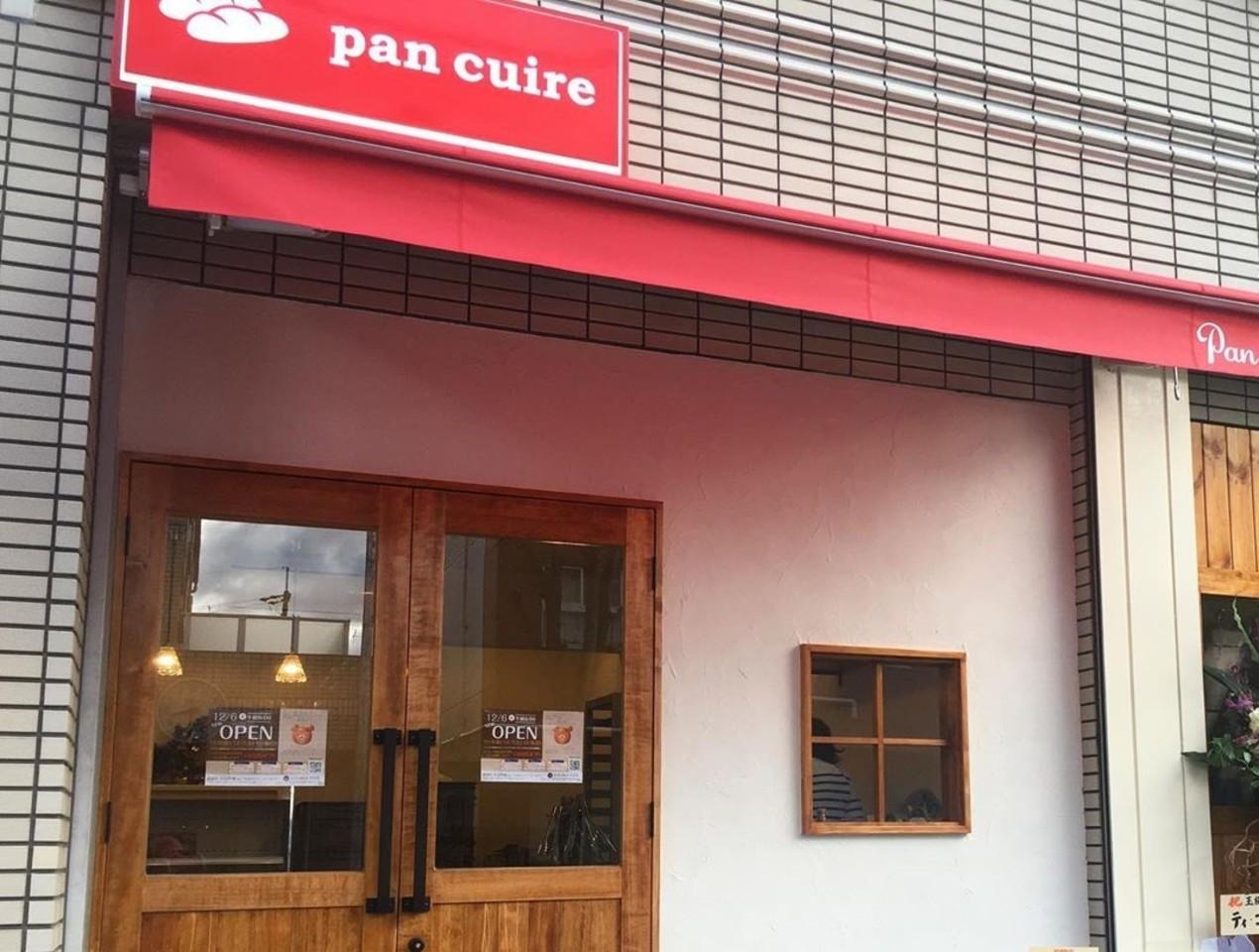美味しいパンを日々研究。。大阪府茨木市玉櫛2丁目の『パンキュイール玉櫛本店』