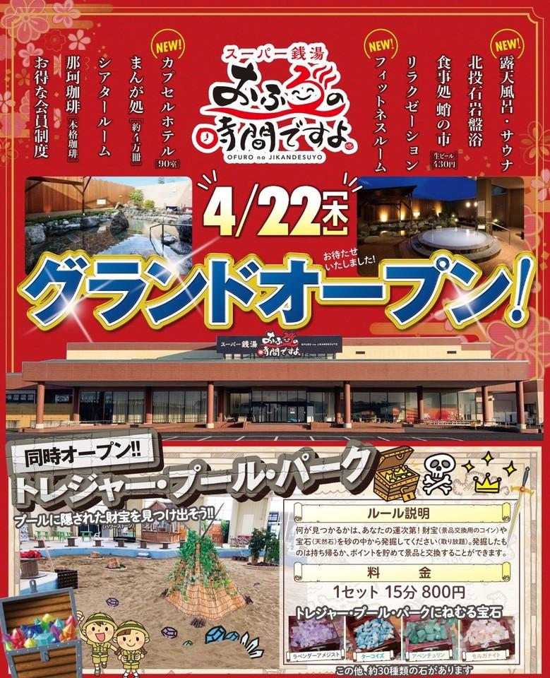 茨城県那珂市のスーパー銭湯『おふろの時間ですよ』4/22GrandOpen
