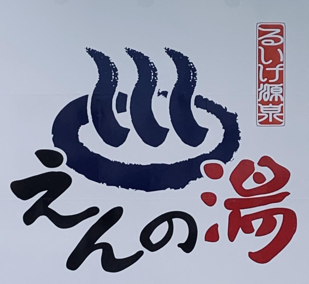 本日 11月7日12時 リニューアルオープン! 青森県八戸市「るいけ源泉 えんの湯」