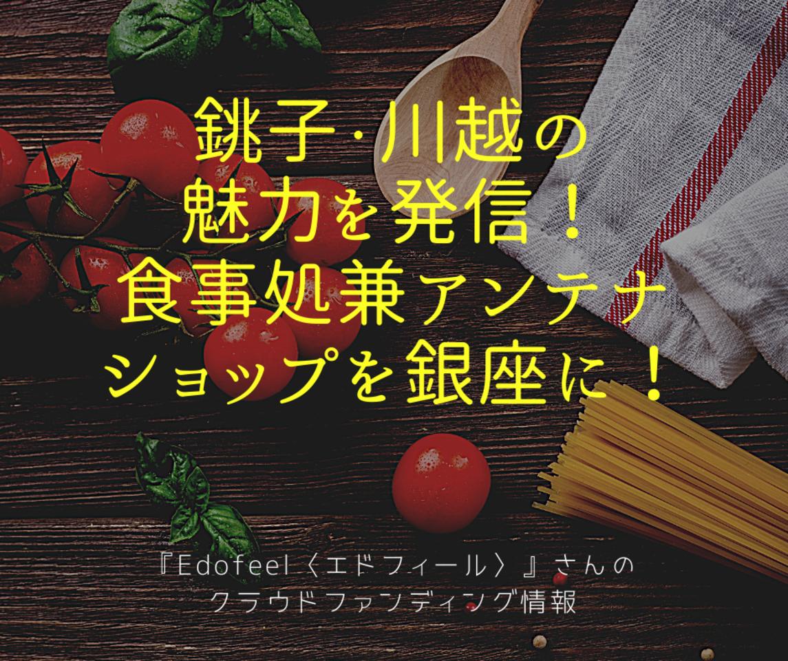 銚子・川越の魅力を発信!食事処兼アンテナショップを銀座に!