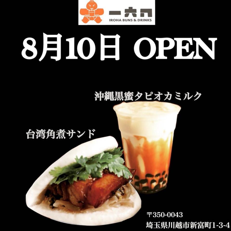 埼玉県川越市新富町1丁目に点心&ドリンクの専門店「一六八」が本日プレオープンをされているようです。