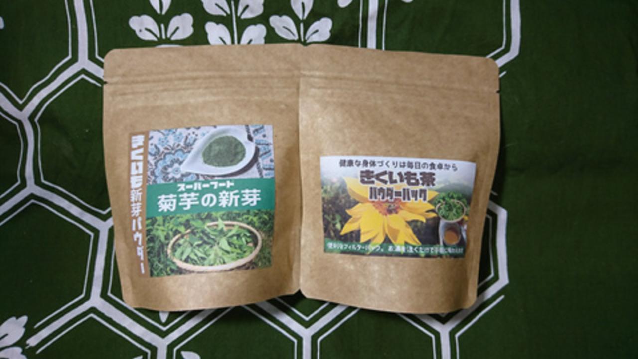 菊芋新芽パウダー&菊芋茶