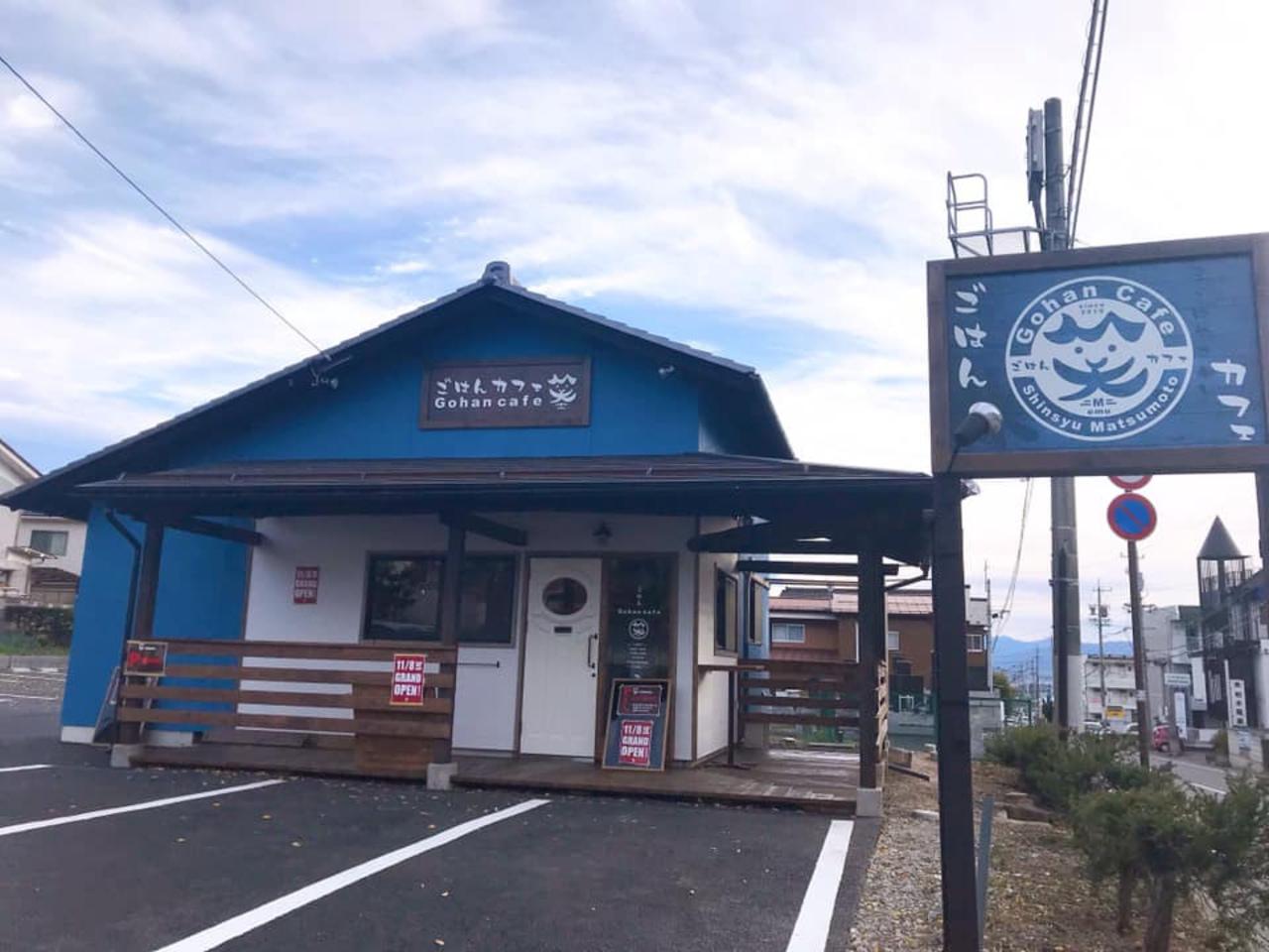 笑ご膳と手作りケーキのお店...長野県松本市岡田松岡に、ごはんカフェ「笑」本日オープン