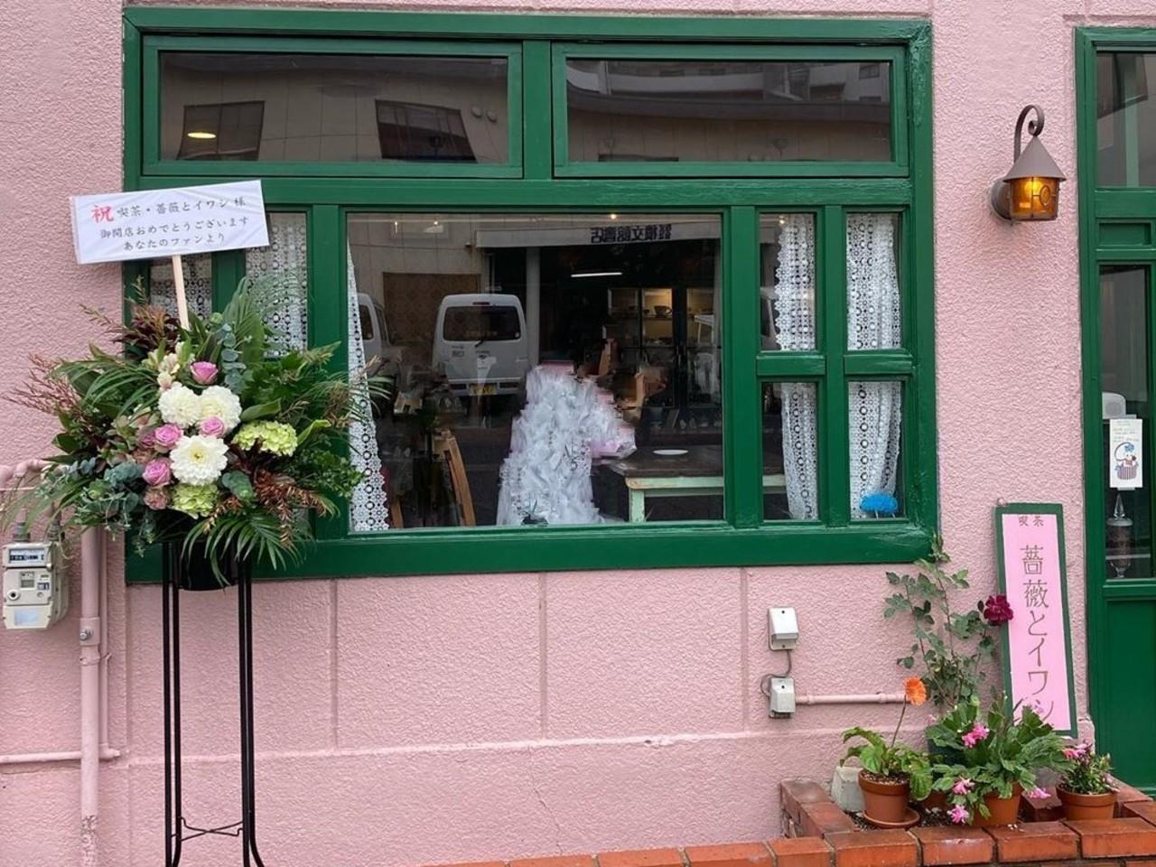 祝!10/22open『薔薇とイワシ』喫茶(福岡市南区)