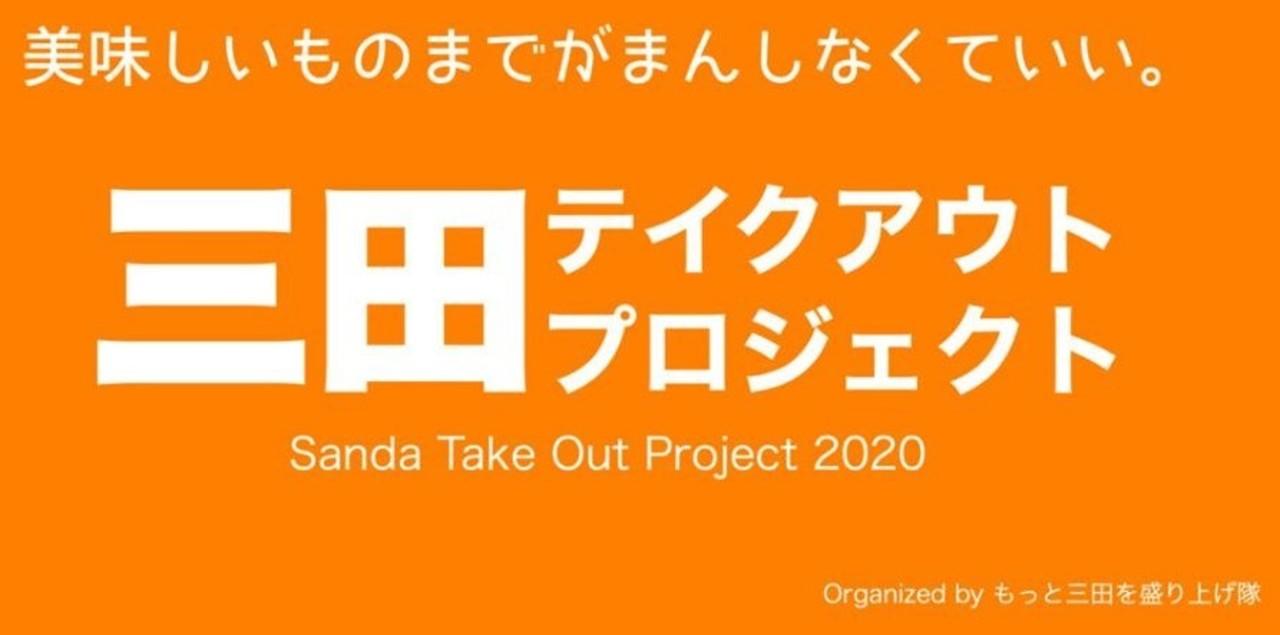 兵庫県三田市もっと三田を盛り上げ隊の「三田テイクアウトプロジェクト」