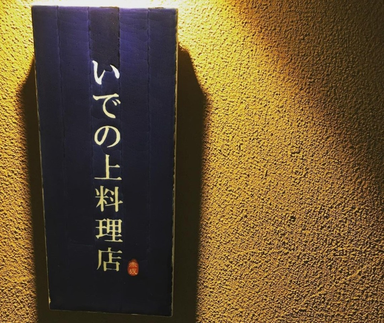 祝!2/15open『いでの上料理店』お寿司と和食とお酒(福岡市中央区)