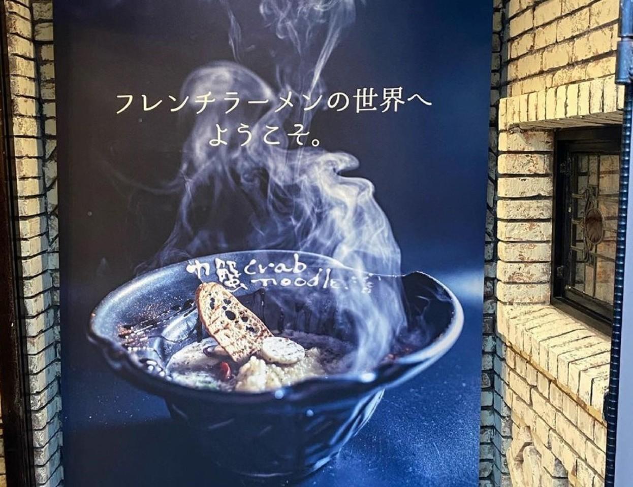 祝!4/15open『カニ蟹クラブヌードル三宮』フレンチラーメン専門店(神戸市中央区)