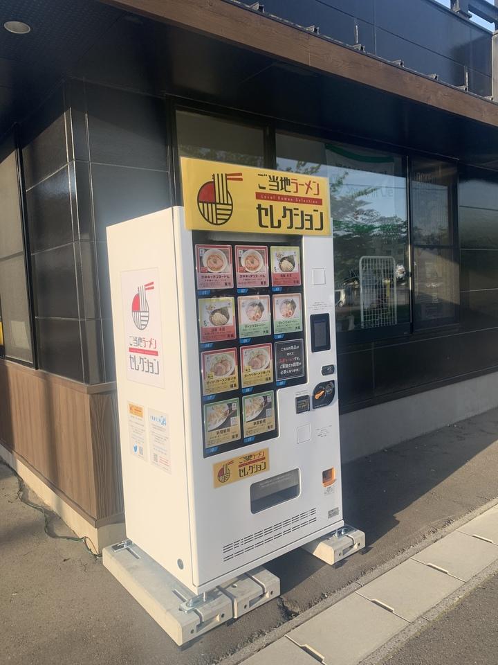 【青森県八戸市新井田】冷凍自販機 「ご当地ラーメンセレクション」 が設置されました!