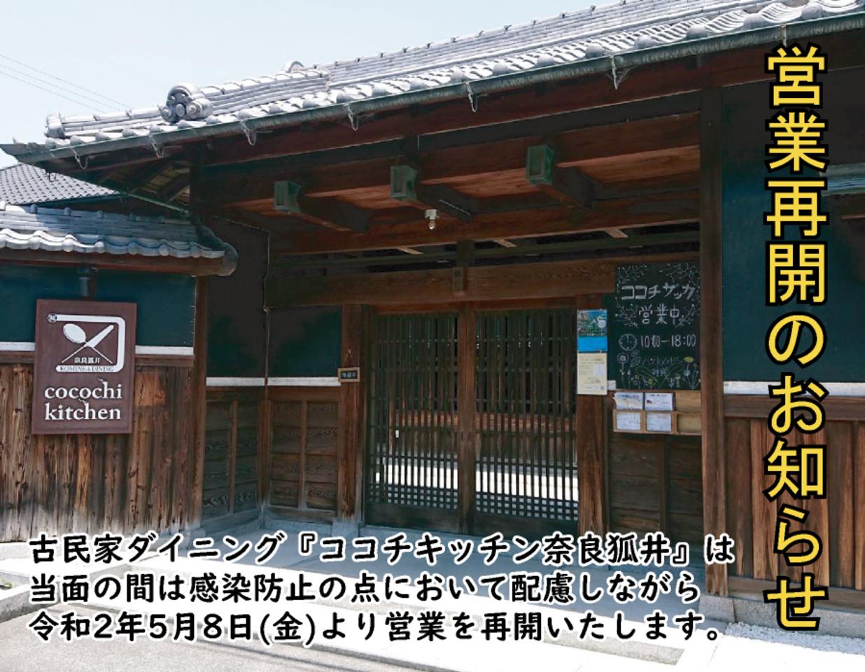 5月8日(金)より営業再開のお知らせ。-ココチキッチン奈良狐井-