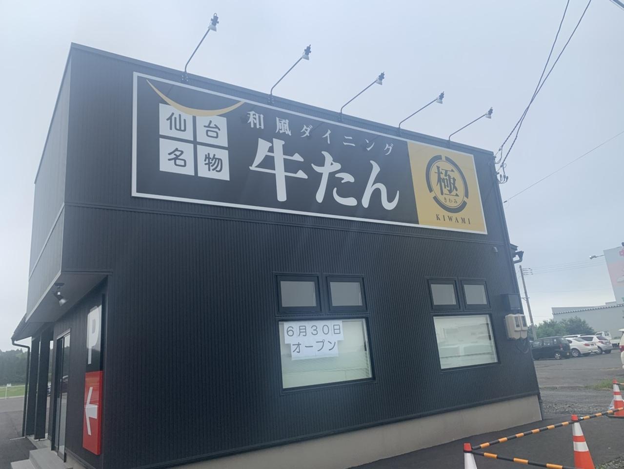 【十和田市】和風ダイニング「牛たん極」21.6.30オープンするそうです!