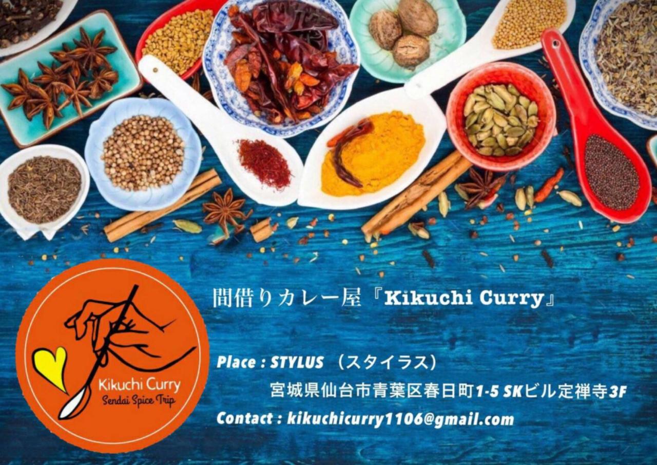 間借りカレー屋「Kikuchi Curry」