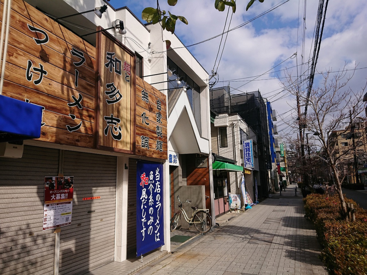 上新庄駅南口近くに『麺と和多志』が2月15日オープンのようです。。。